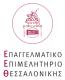 Λογότυπο Επαγγελματικό Επιμελητήριο Θεσσαλονίκης