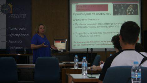 Η κυρία Σοφία Παναγιωτίδου κατά τη διάλεξή της στο ThesSummerSchool