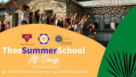 Θερινό σχολείο επιχειρηματικότητας για νέους στο Νυμφαίο
